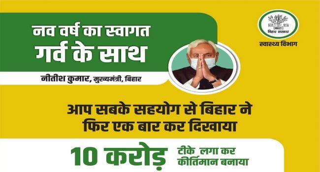 Bihar Covid 19 Vaccine Registration