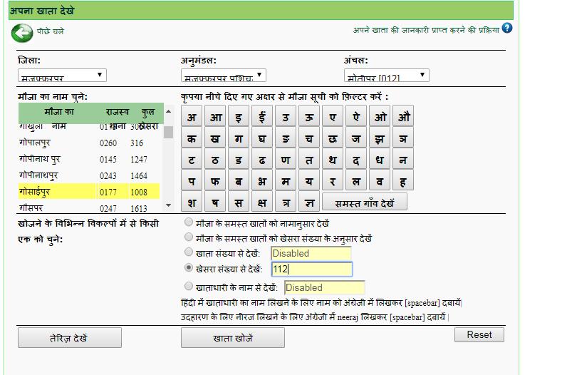 LRC Bihar: Search Your Land, Latest Updates, New Surveys