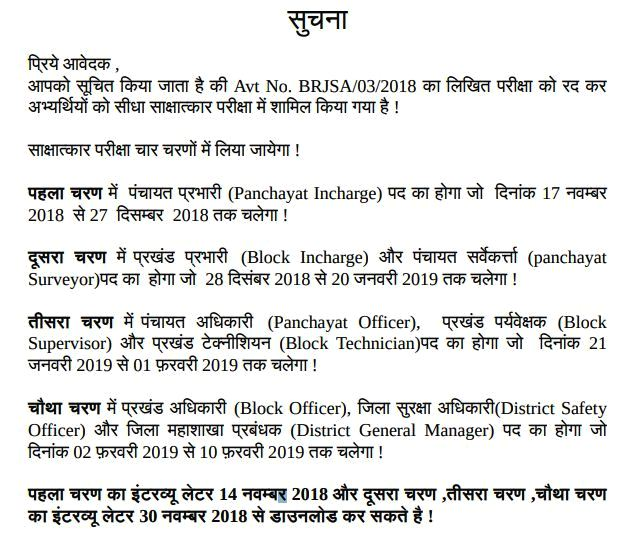 Pradhan Mantri Ujjwala Yojana 6020 Post Interview Letter 2018